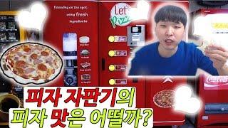 피자 자판기의 피자 맛…