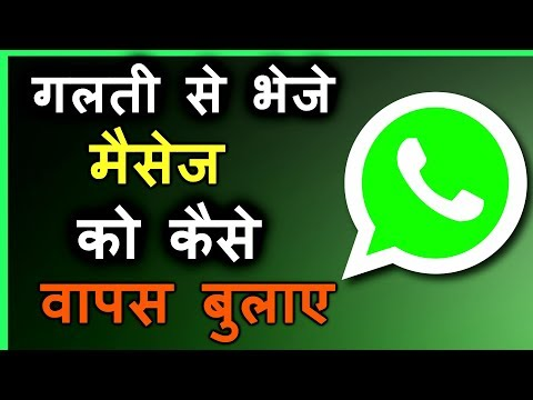 [HINDI] - ReCall Any Whats app mistakenly Send Message back. AMAZING!!!!!