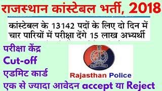 राजस्थान पुलिस कांस्टेबल 2018 Cut-Off,Admit card,Exam centre | Rajasthan police vacancy bharti 2018