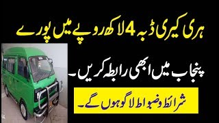 Green Carry Dabba Govt Of Punjab New Scheme Only 4 Lakh Rupees Contact Us