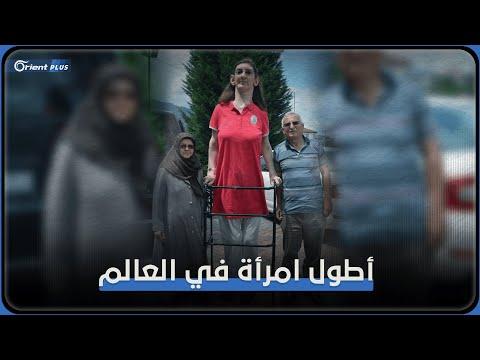التركية -رُميسا غلغي- تدخل -غينيس- كأطول امرأة في العالم.. تعرّف إليها