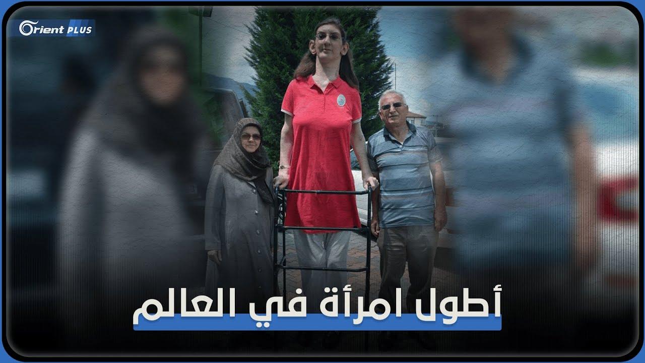 التركية -رُميسا غلغي- تدخل -غينيس- كأطول امرأة في العالم.. تعرّف إليها  - 19:54-2021 / 10 / 15