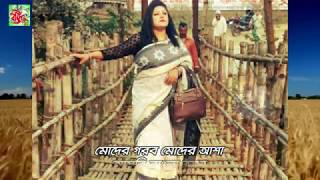 Video Shahnaz Babu | Moder Gorob Moder Asha | Desh Gaan | Lyric Video | Atul Proshad Sen | শাহনাজ বাবু download MP3, 3GP, MP4, WEBM, AVI, FLV Juni 2018