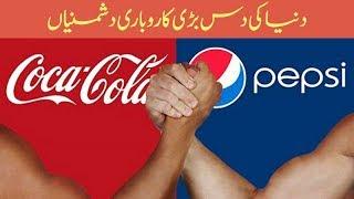 10 Biggest Enemies in the Business - Ten Professional Rivalries - Amazing Pakistan in Urdu & Hindi