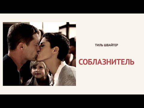 Соблазнитель (Фильм 2010) Комедия, мелодрама
