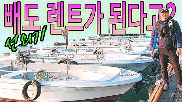 오늘 나는 선장님이 된다!통영 선외기낚시를 가다