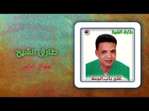 طارق الشيخ - موال ايام | Tarek El Sheikh - Mawal Ayam