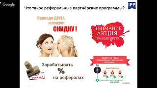 Презентация компании IPP.   Выгодный бизнес на продаже зарубежной недвижимости