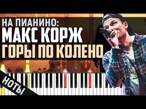 Макс Корж - Горы по колено | На Пианино + Ноты