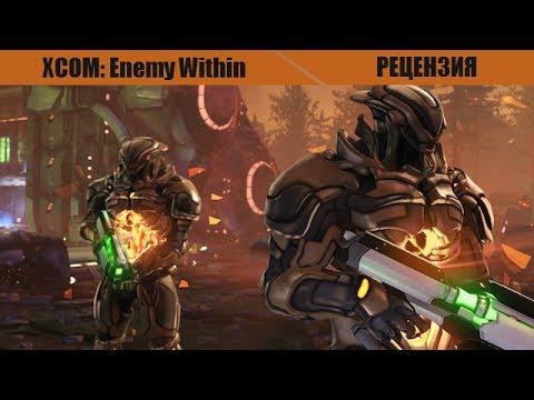 Рецензия. XCOM: Enemy Within