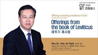 레위기 제사법1 / 박희진 목사 / 2020 기독교지도…