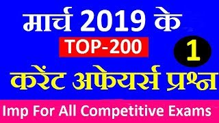 TOP-200 March 2019 Current Affairs (Part-1), March Current Affairs 2019 in Hindi || Exam Forum