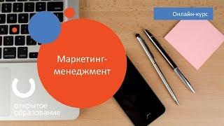 Маркетинг-менеджмент / НИУ ВШЭ