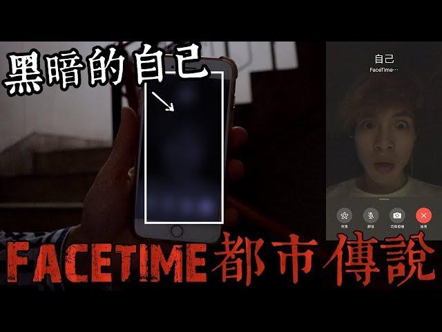 【王狗】凌晨3點不要打Facetime給自己!會出現黑暗的自己...(都市傳說)