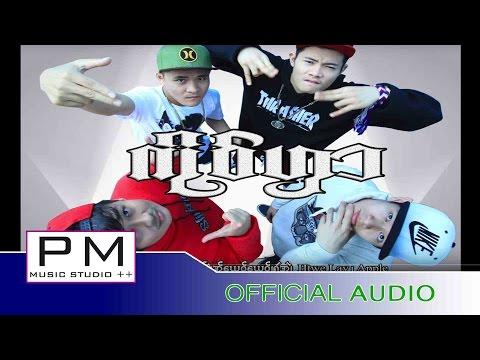 ကုိဝ္ဟွာ :Ku Nga (กู หง่า) :PM MUSIC STUDIO (official Audio)