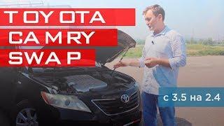 Toyota Camry 40. Swap (Свап) 3.5 на 2.4. В поисках мастера.