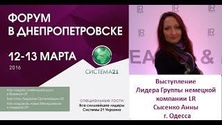 Выступление Анны Сысенко на форуме компании LR в Днепропетровске 12 03 16