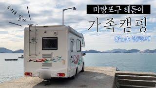 캠핑카여행 #6/ 마량포구 해돋이/ 보리암,다랭이마을,…