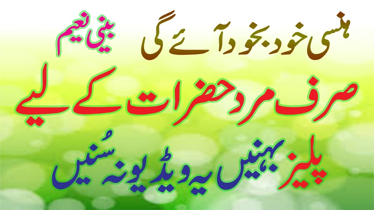funny urdu poetry only for brothers not for sisters ...