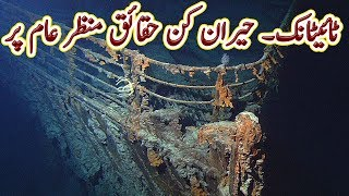 Weird Facts about Titanic Disclosed | Facts About the Titanic | Urdu Documentary | Factical