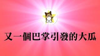 没出事都觉得自己是赵家人,出事了才发现自己狗都不如!中国精英们的真实处境|市政府秘书长公开被市委书记打耳光;法学教授们保护不了自己的家;警察也被强拆