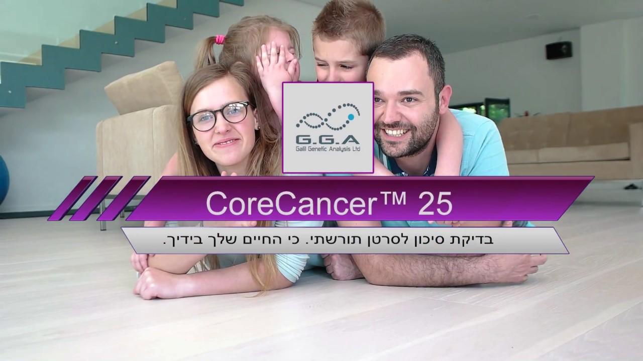 החיים שלך בידיך - CoreCancer בדיקת סיכון לסרטן תורשתי GGA