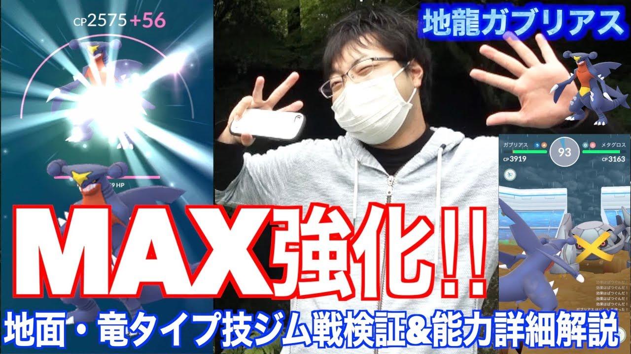 ポケモン go ガブリアス 技