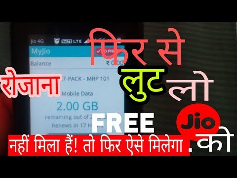 How To Add 2GB  DATA FREE Daily cricket pack in JIO Phone ! Kaise kare add Data in JIO Phone_(Hindi)
