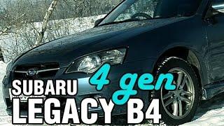 Subaru LEGACY B4, 2003, EJ20, 190 hp - краткий обзор