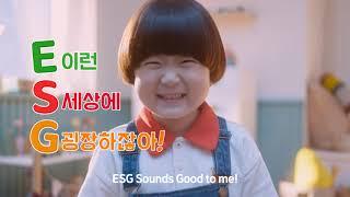 [SK이노베이션] ESG? E 이런 S 세상에 G 굉장하잖아!