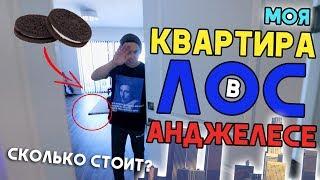 МОЯ КВАРТИРА В ЛОС-АНДЖЕЛЕСЕ | ТУР *влог*