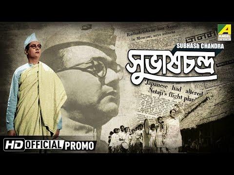 Subhas Chandra | সুভাষচন্দ্র | Bengali Movie - Official Promo | Life Story of Netaji