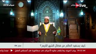 صباح ON - كيف يستفيد الصائم من فضائل الشهر الكريم؟ .. الشيخ إبراهيم الظافري
