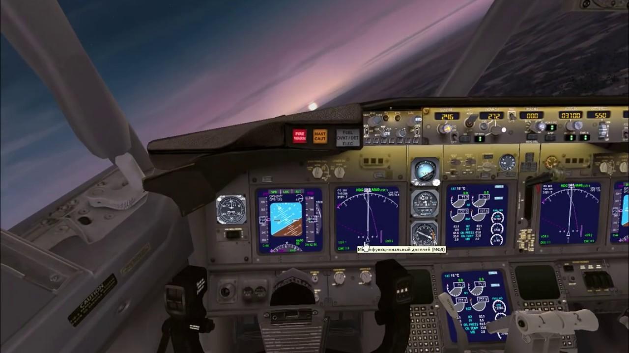 Скачать звуки в кабине пилота