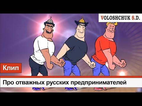 Волощук С.Д. - Про Отважных Русских Предпринимателей | Ремейк