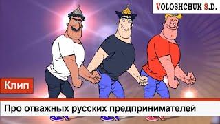Смотреть клип Волощук С.Д. - Про Отважных Русских Предпринимателей | Ремейк