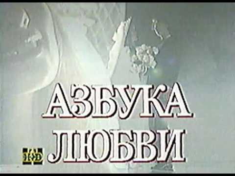 Телесериал Азбука любви - заставка (1992)