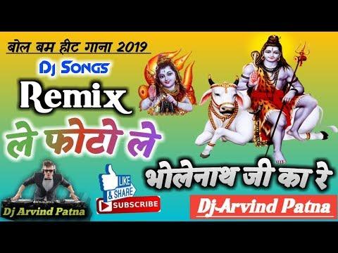 Bol Bam Dj Songs 2019 || Le Photo Le Bhole Nath Ji Ka Re Hard Remix By Dj Arvind Patna