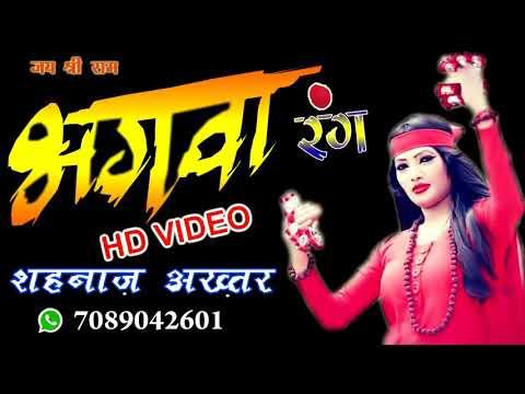 Ramnavmi special song singer Shahnaz Akhtar 2018