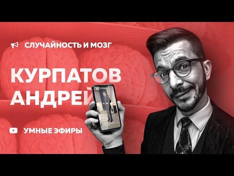 Андрей Курпатов «Случайность