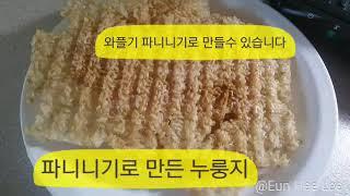 # 파니니기. 와플기 로 만든 누룽지#