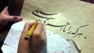 Nastaligh calligraphy by Master Salehi-آموزش نستعلیق استاد صالحی 3