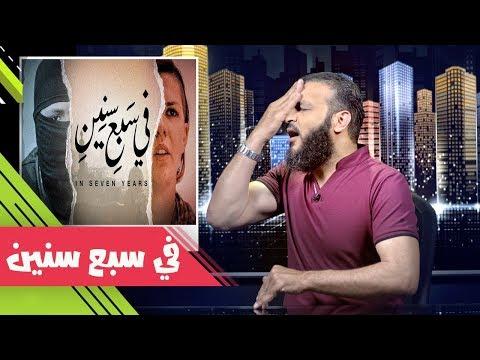 عبدالله الشريف   حلقة 32   في سبع سنين   الموسم الثاني