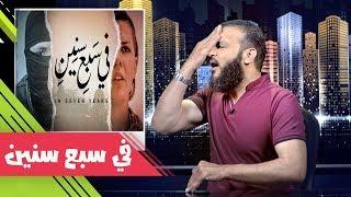 عبدالله الشريف | حلقة 32 | في سبع سنين | الموسم الثاني