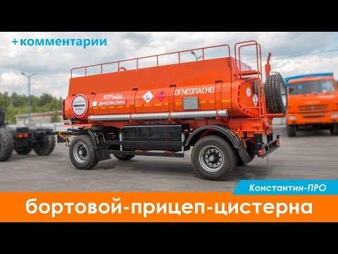 Бортовой-прицеп-цистерна