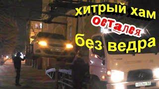 'Нахлобучиваем хитрого хама за стоянку на тротуаре у здания Краснодарской прокуратуры !'