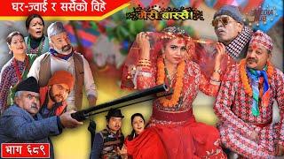 Meri Bassai  घर-ज्वाई र सरसेको बिहे   मेरी बास्सै    Ep-689  Feb-09-2021   Nepali Comedy   Media Hub