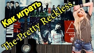 """Как Играть """"The Pretty Reckless - Just Tonight"""" Урок На Гитаре (Для Начинающих)"""