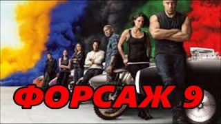ФОРСАЖ 9 -Русский Трейлер №2\\ Фильм 2020