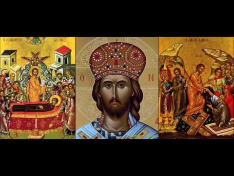 Greek Orthodox Funeral Chants